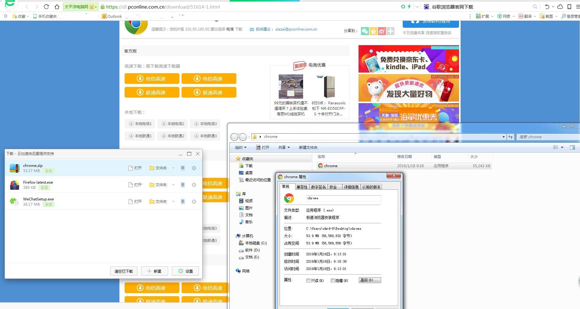 太平洋电脑网的软件下载也变得流氓了。