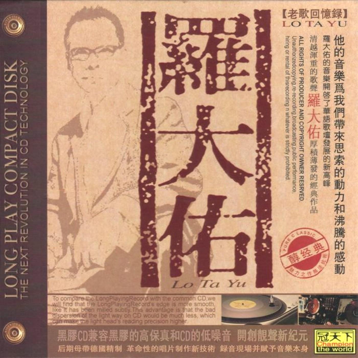 【流行经典】罗大佑《老歌回忆录》2003[FLAC+CUE/整轨]